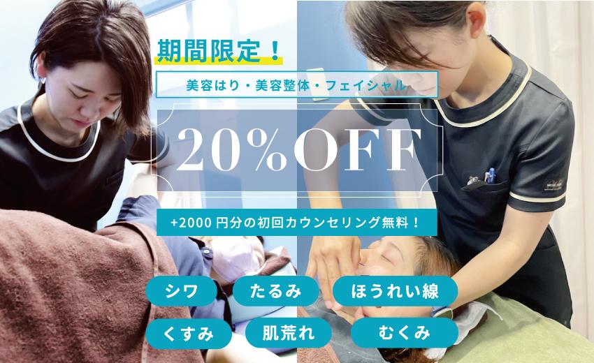 美容鍼キャンペーン20%OFF